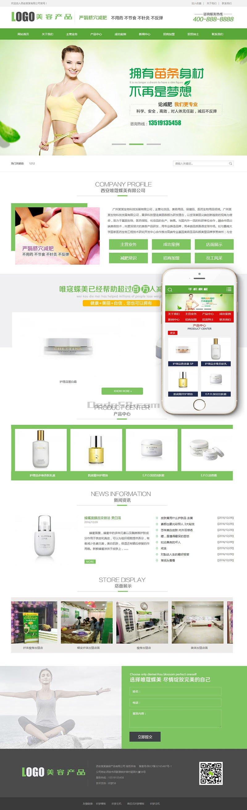 [织梦模板]化妆美容美白产品类网站模板(带手机端)