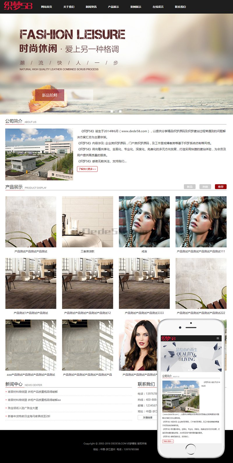 [织梦模板]响应式企业通用类网站dedecms模板(自适应手机端)