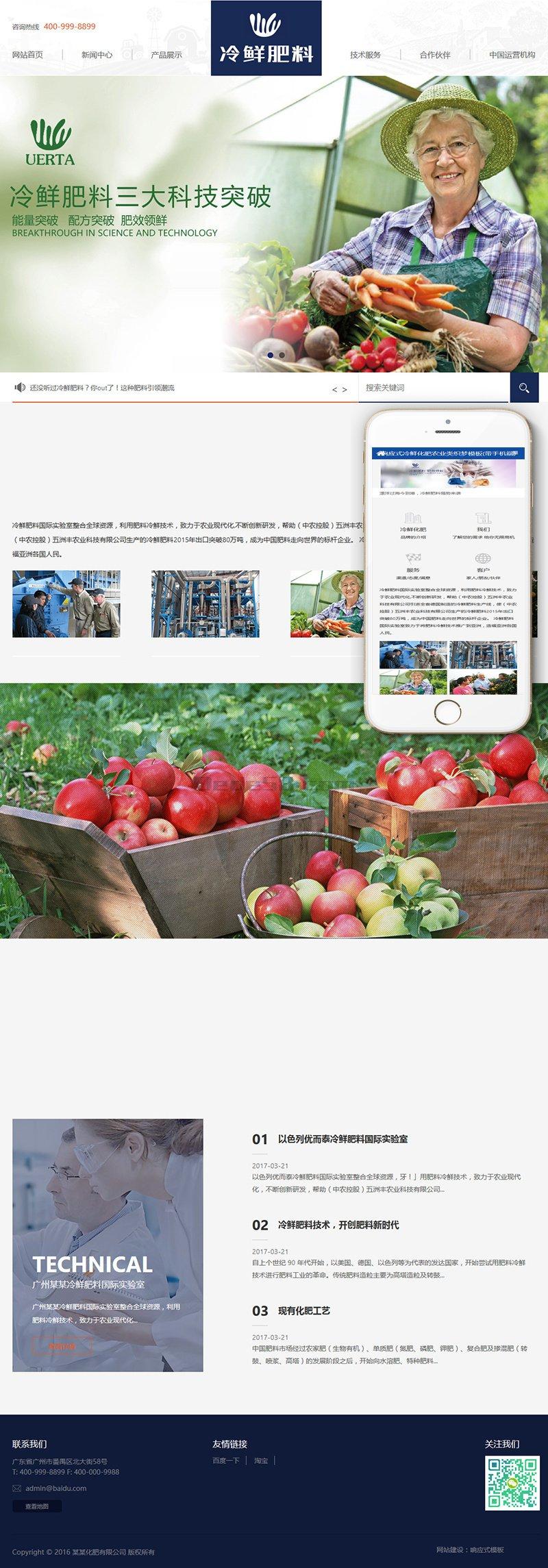 [织梦模板]响应式冷鲜化肥农业类模板(自适应手机端)