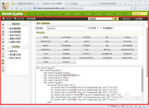 织梦dedecms后台使用详细教程 v5.7后台操作教程