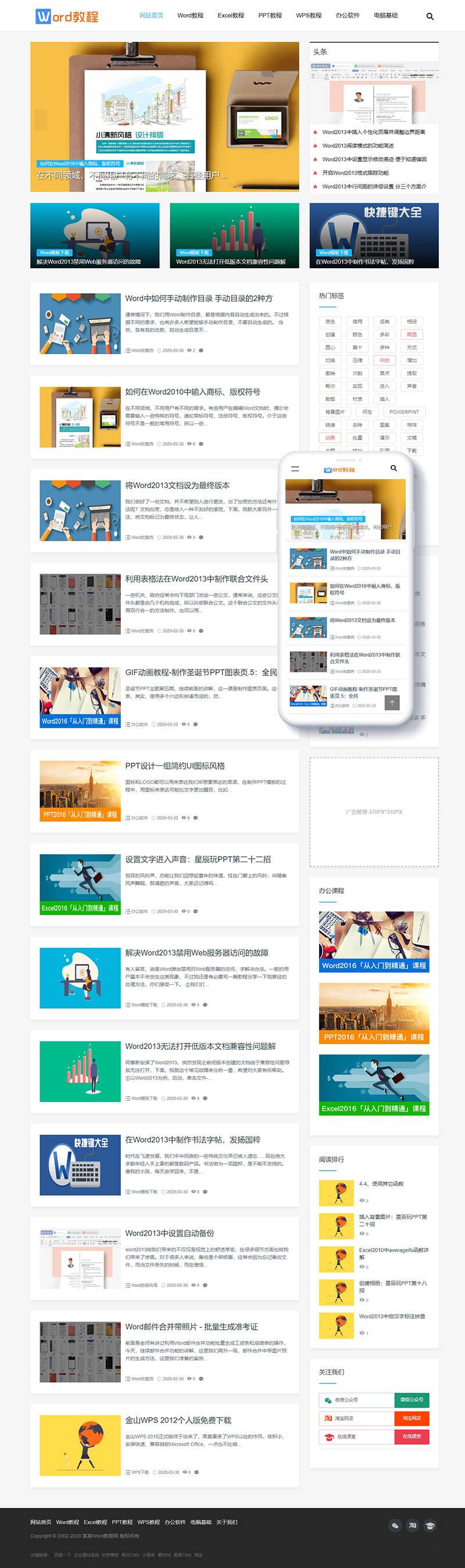 [织梦模板]响应式WORD教程资讯类网站模板(自适应手机端)
