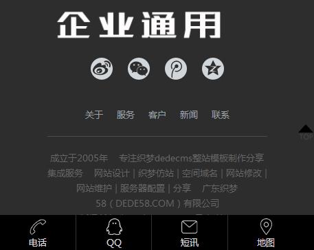 [织梦模板]HTML5黑色响应式展台设计dedecms整站模板(自适应)