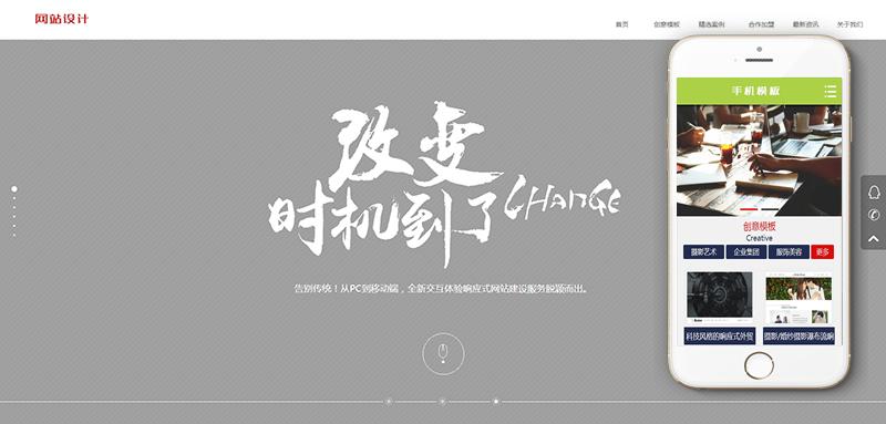 [织梦模板]炫酷效果网络建站设计类模板(带手机端)