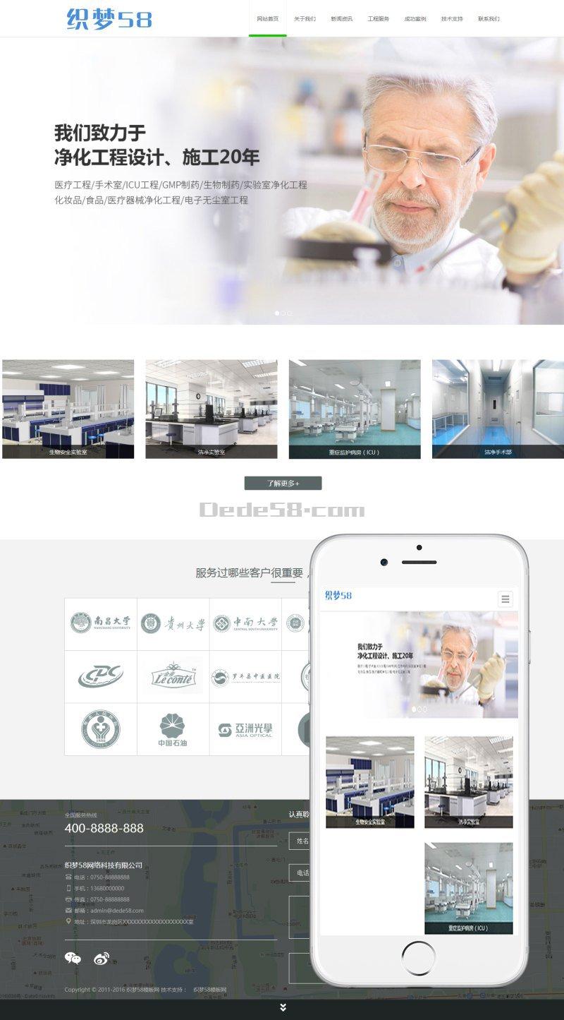[织梦模板]响应式医疗净化工程企业dedecms模板(自适应模板)
