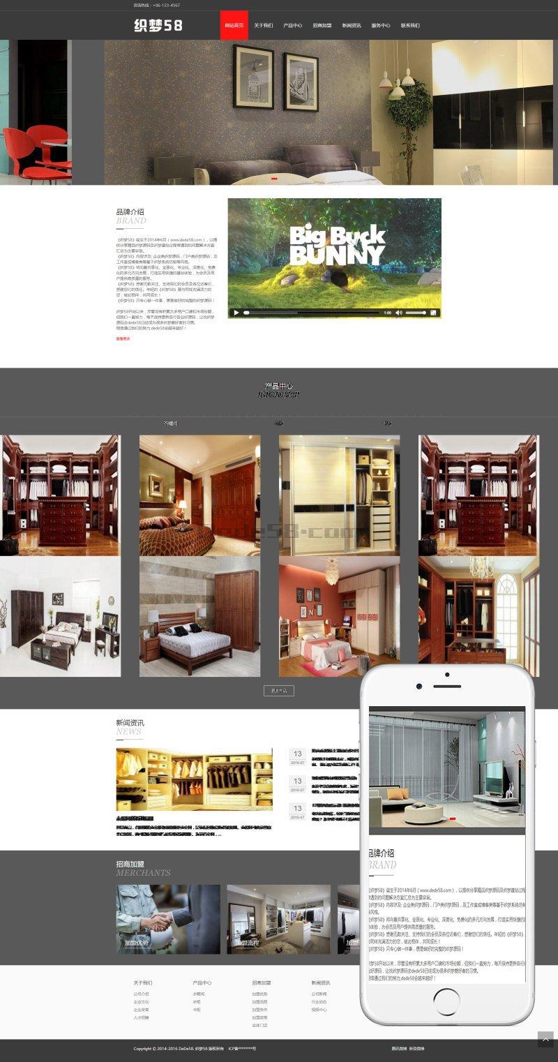[织梦模板]自适应家居衣柜展示类通用网站模板(响应式)