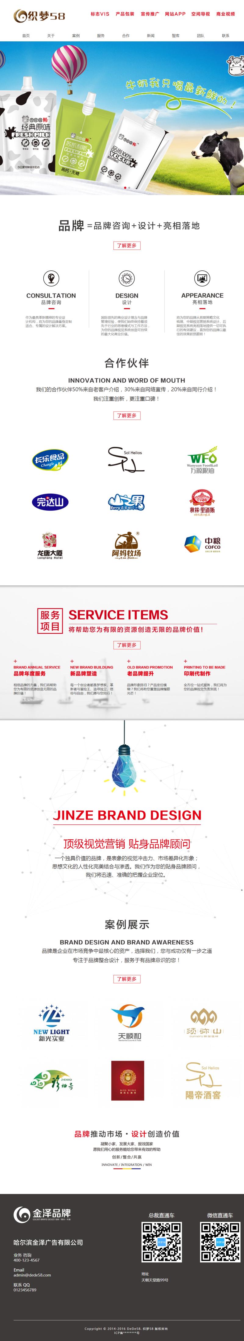 [织梦模板]产品品牌广告设计企业网站dedecms模板