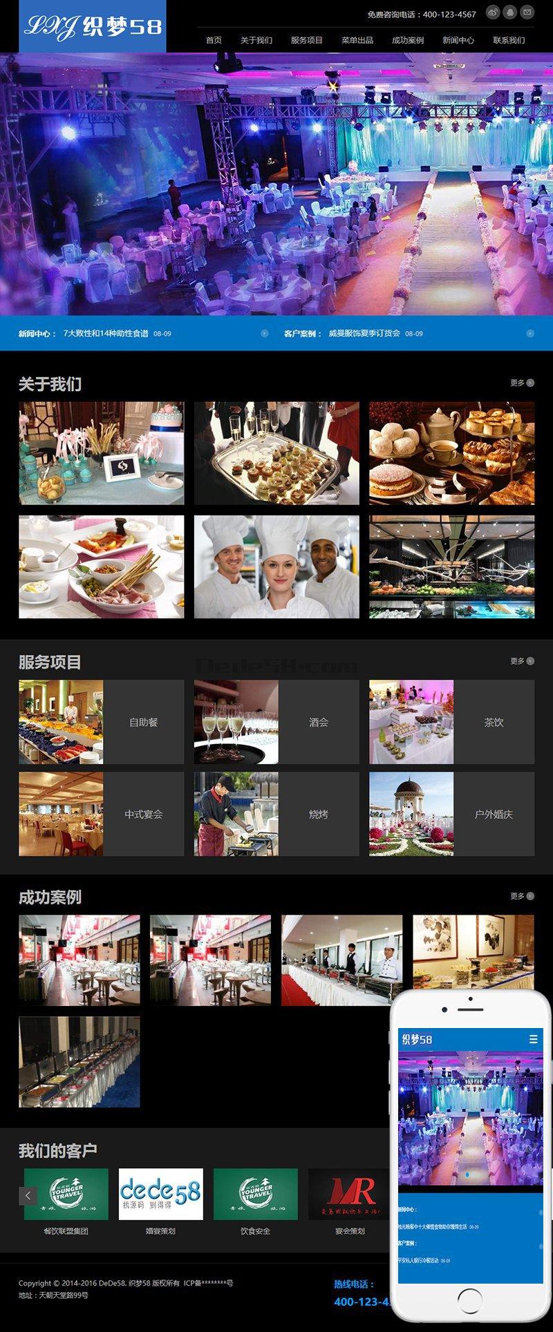 [织梦模板]自适应宴会展厅展览类网站模板(响应式dedecms模板)