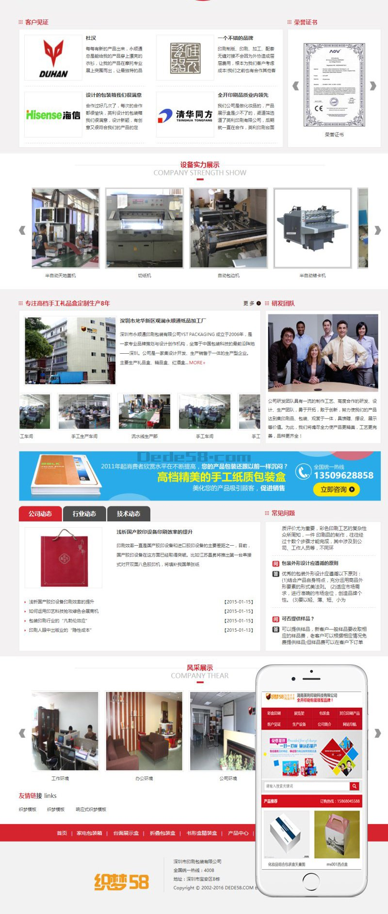 [织梦模板]营销型印刷品包装企业网站模板(带手机端)