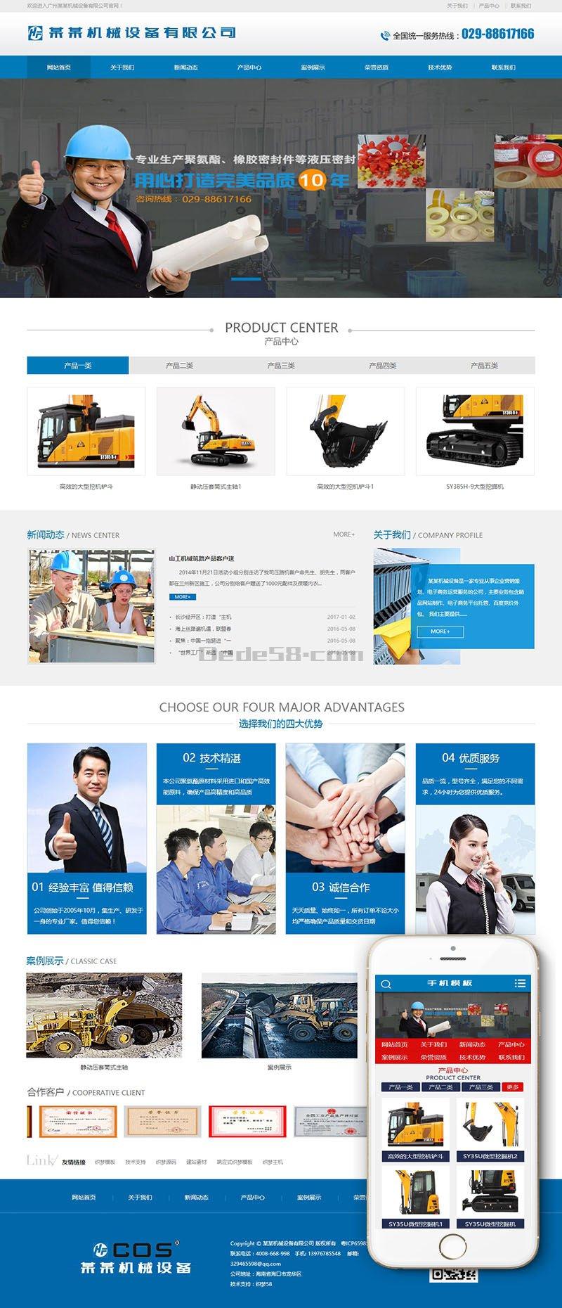 [织梦模板]橡胶型工业设备类网站模板(带手机端)
