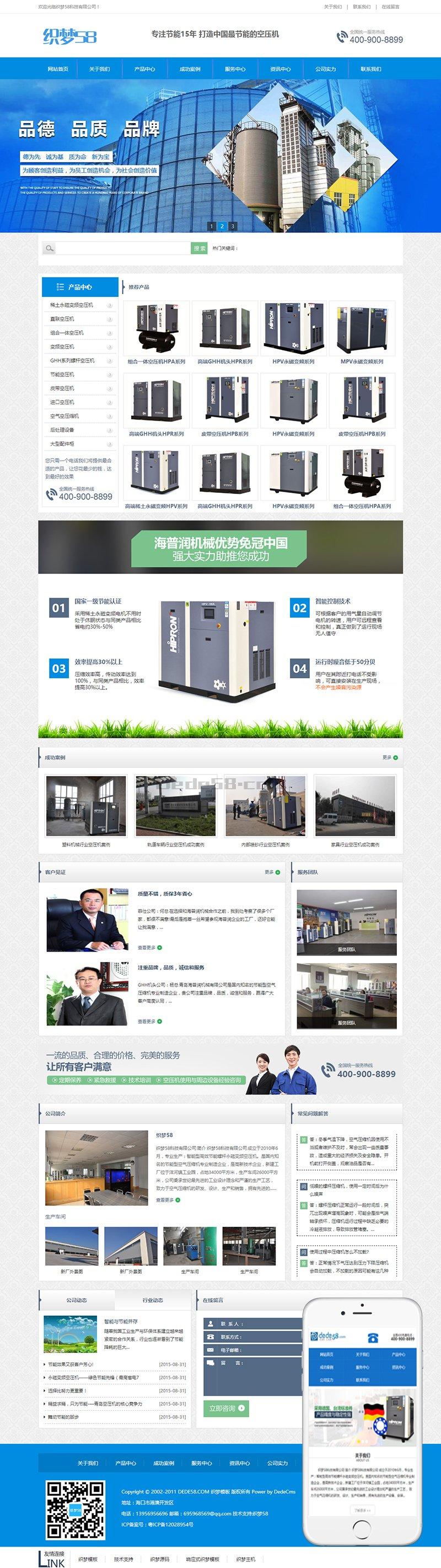 [织梦模板]营销型大气机械设备类企业网站模板(带手机端)