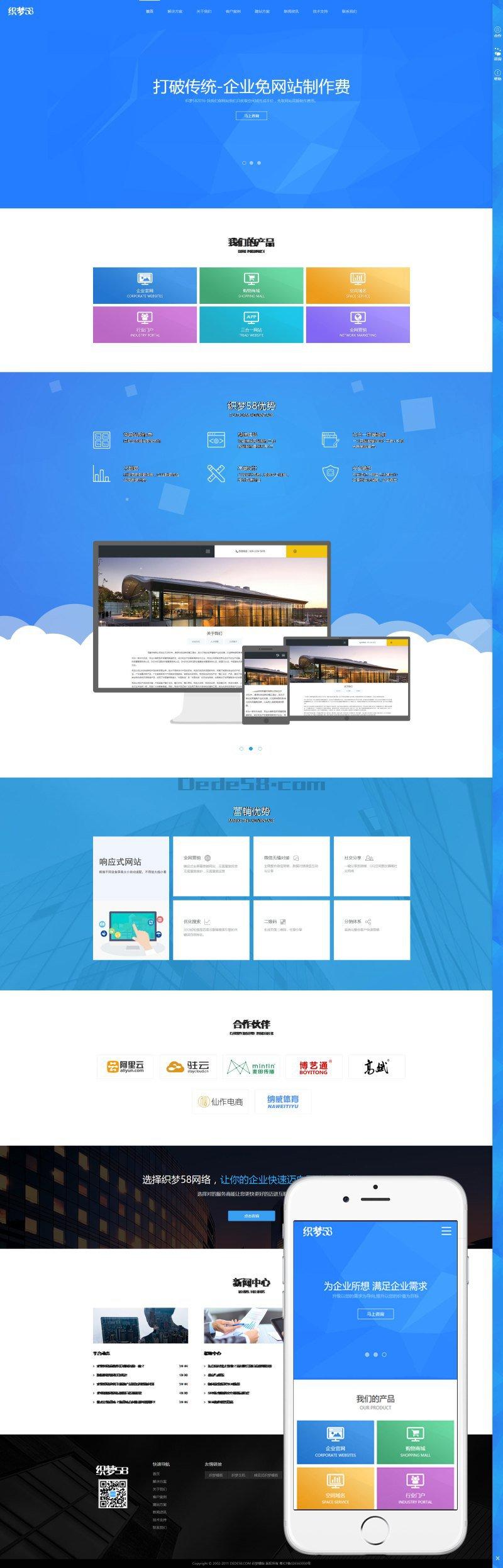 [织梦模板]响应式网络建设设计公司网站模板(自适应移动设备)