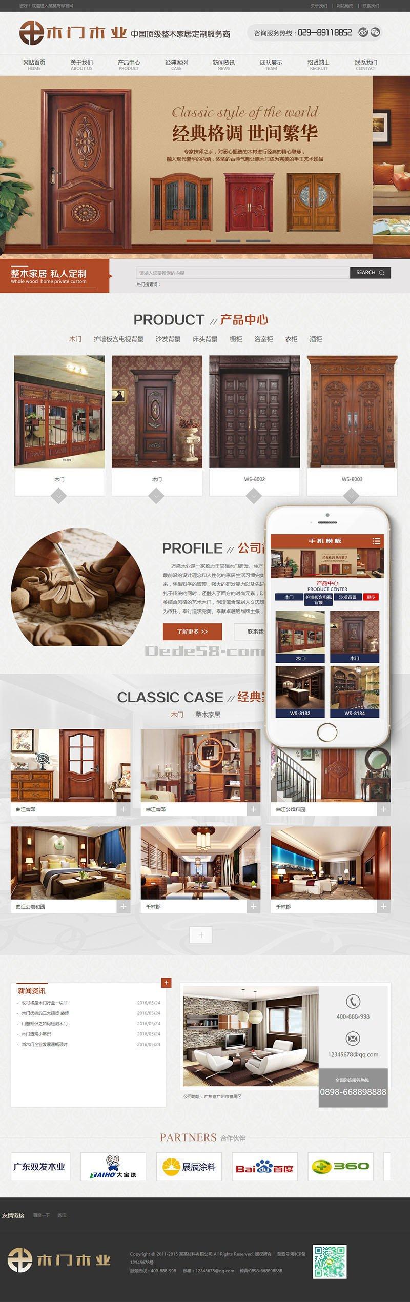 [织梦模板]古典复古木材木门木业类网站模板(带手机端)