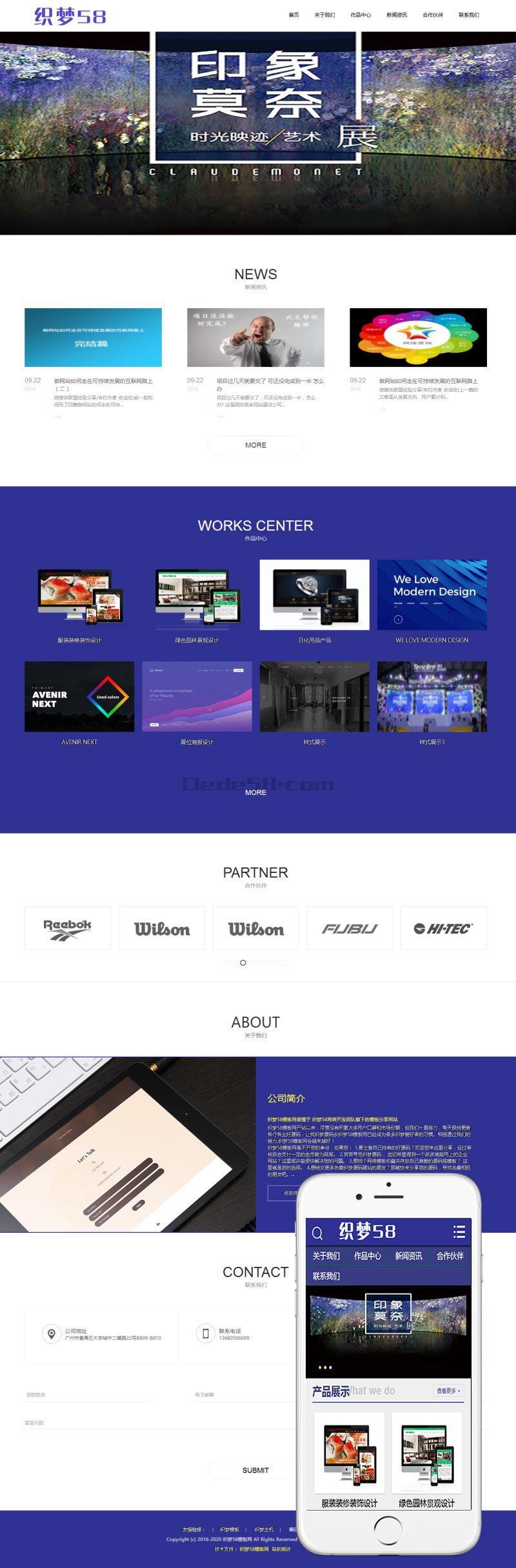 [织梦模板]高端视觉创意展位设计dedecms模板(带手机端)