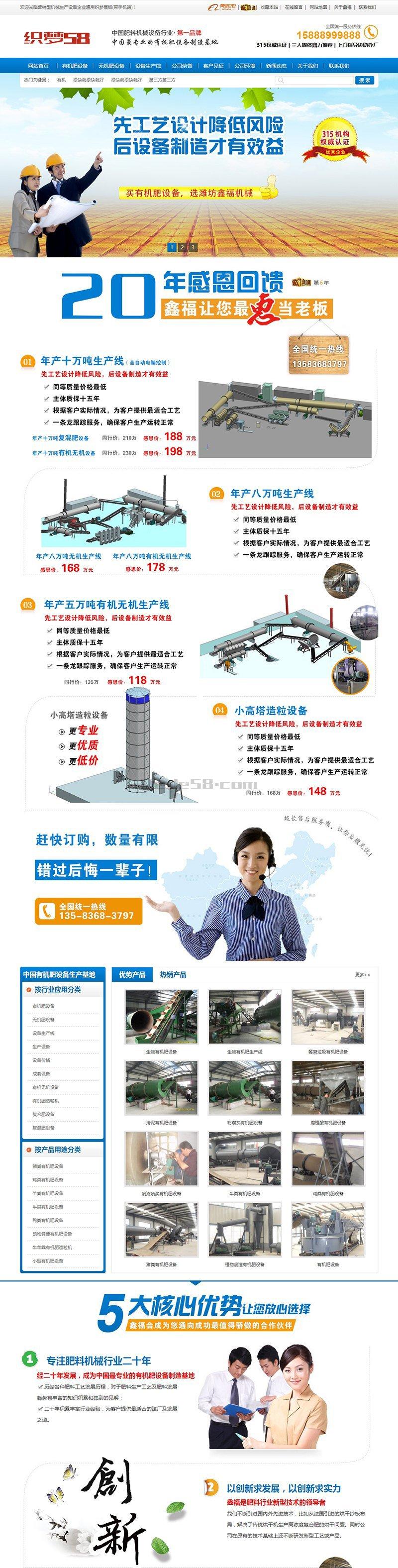 [织梦模板]营销型机械生产设备企业通用模板(带手机端)