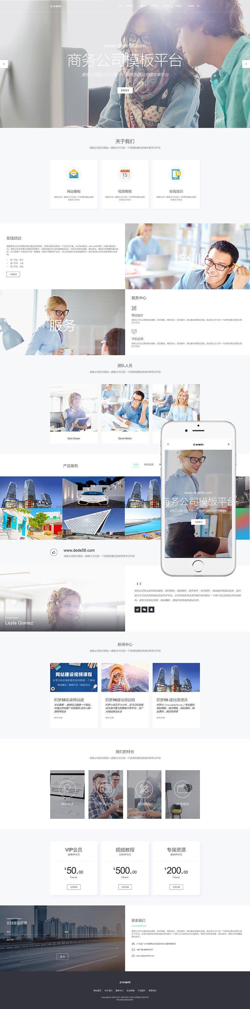 [织梦模板]高端响应式精致商务企业dedecms模板(自适应手机端)