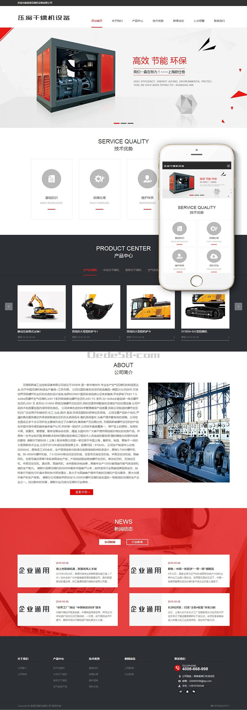 [织梦模板]响应式压缩干燥机设备类网站模板(自适应手机端)