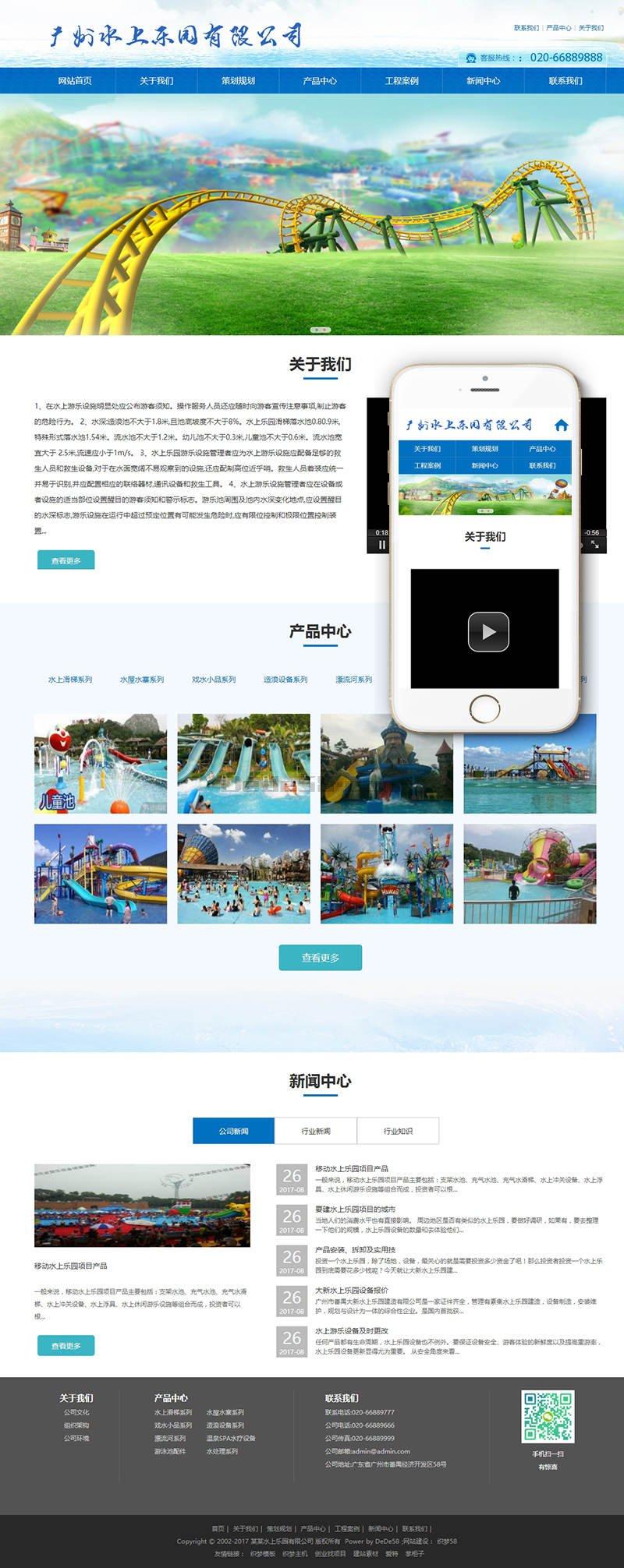 [织梦模板]响应式水上乐园设备类网站模板(自适应手机端)