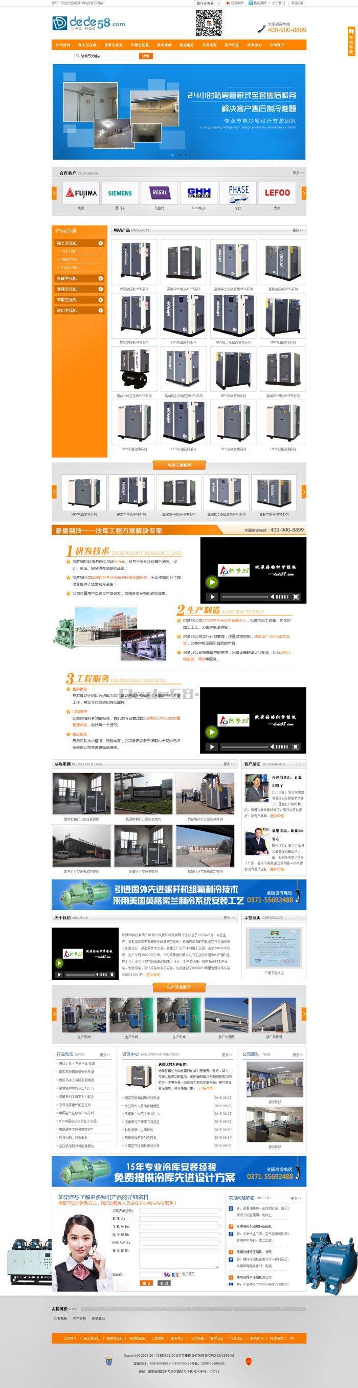 [织梦模板]机械节能产品生产企业网站模板