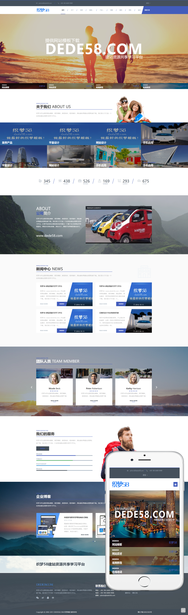 [织梦模板]高端响应式自适应自由配色旅游企业dedecms网站模板