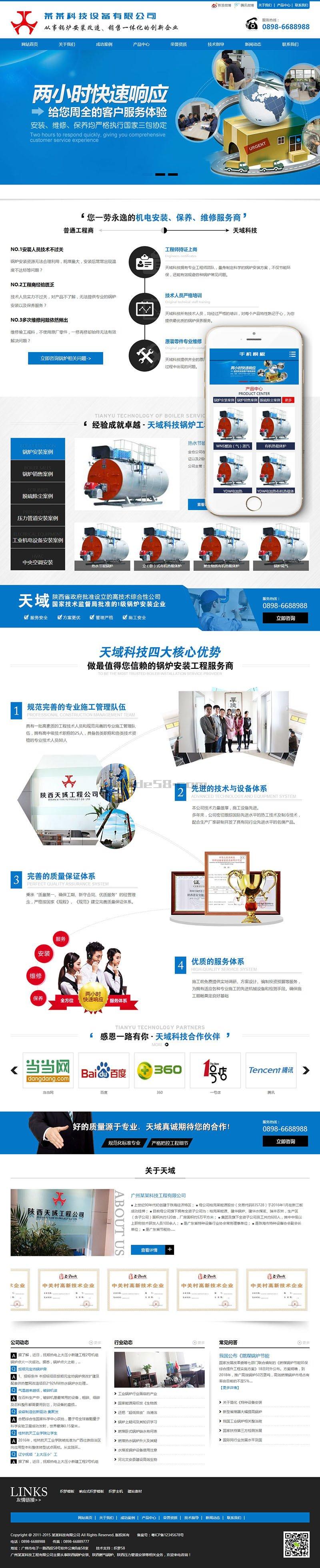 [织梦模板]营销型机械锅炉设备类网站模板(带手机端)