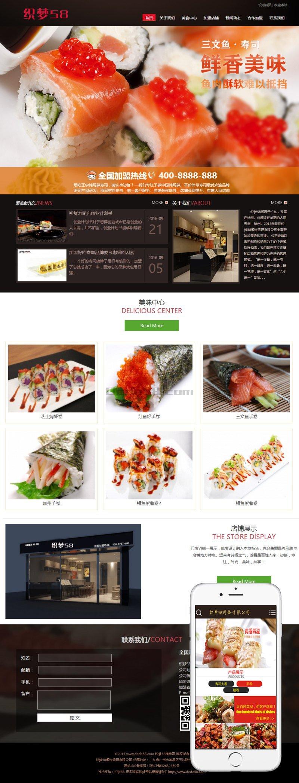 [织梦模板]寿司料理餐饮管理企业dedecms模板(带手机端)