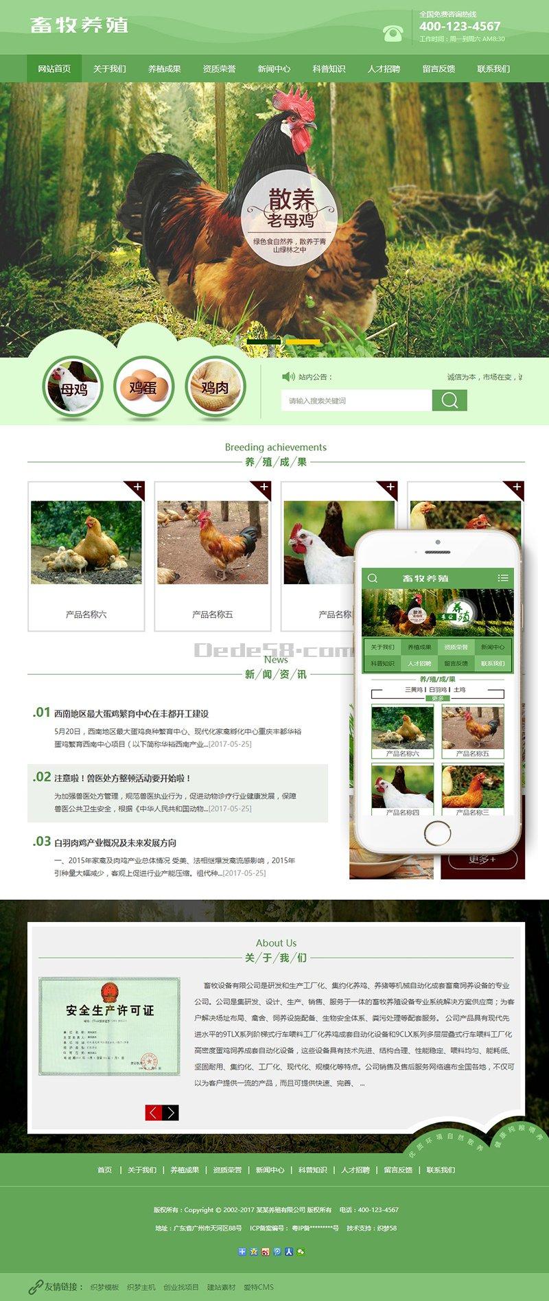 [织梦模板]家禽畜牧养殖类网站模板(带手机端)