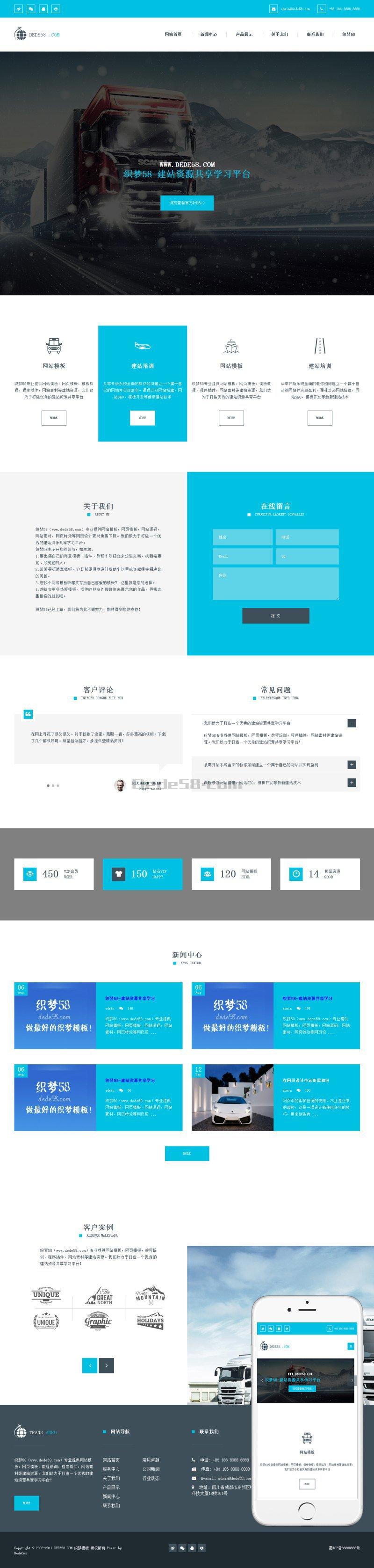 [织梦模板]高端红蓝绿简洁响应式企业通用dedecms模板(自适应)