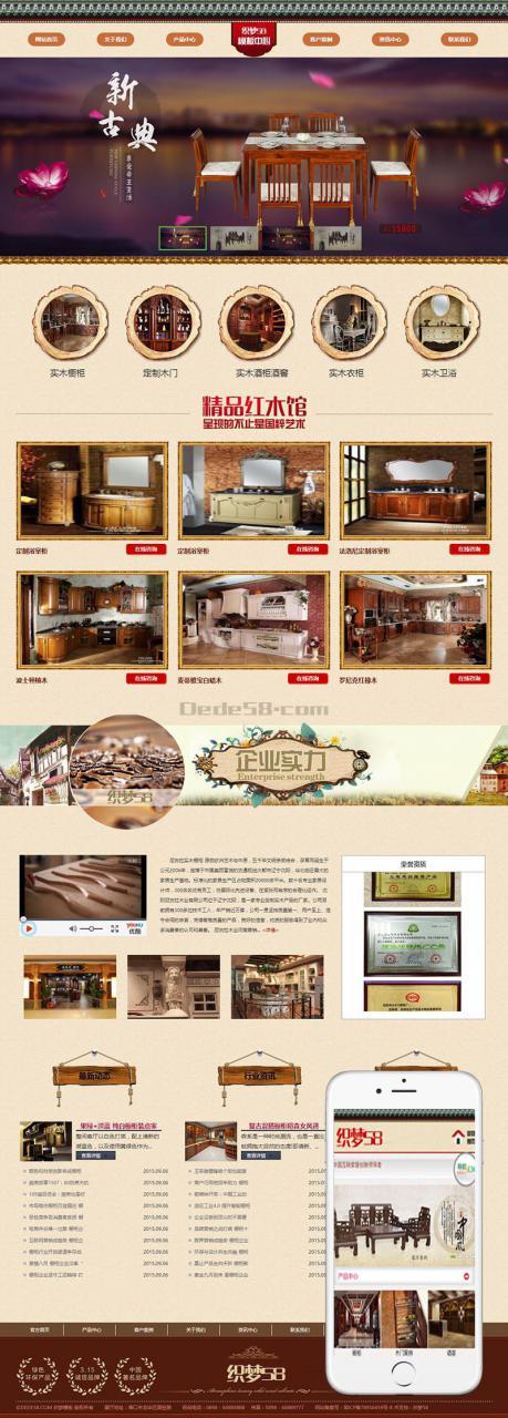 [织梦模板]简洁家居家具厨房橱柜用品企业网站dedecms模板(带手机端)