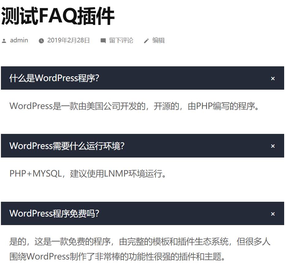 WordPress插件 - 文档FAQ插件:FAQ Block
