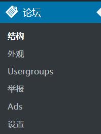 WordPress插件 - 论坛插件:Asgaros Forum