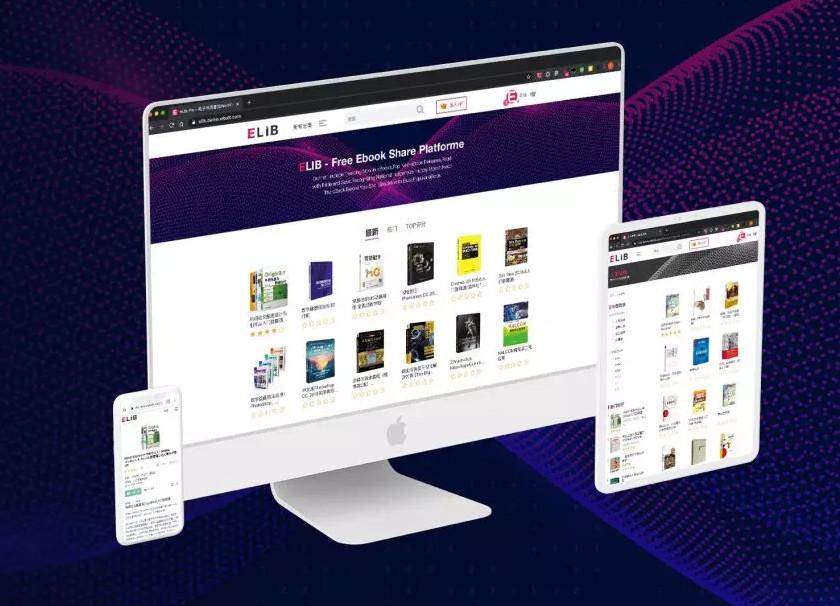 WordPress主题推荐之电子书资源站会员制主题 eLib Pro