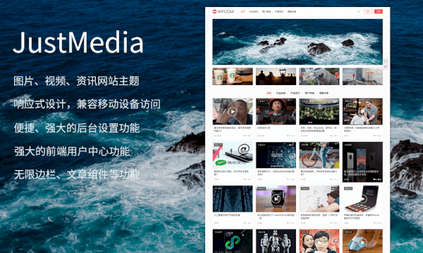 WordPress主题推荐之图片视频资讯主题 JustMedia