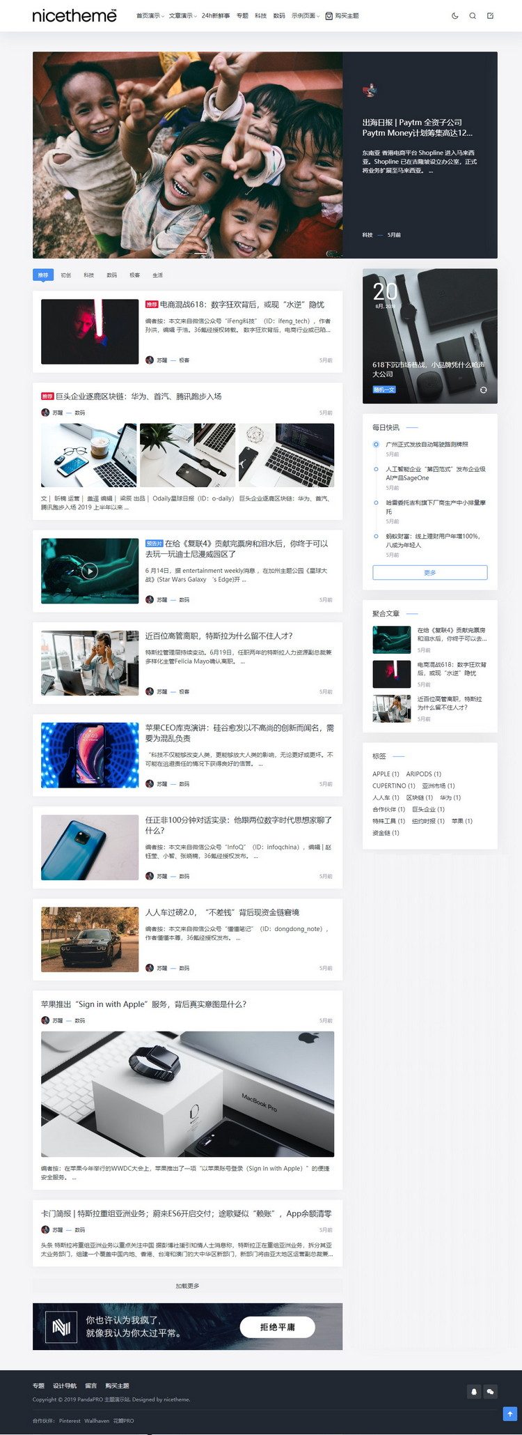 WordPress主题推荐之昼夜双色博客主题 Panda PRO
