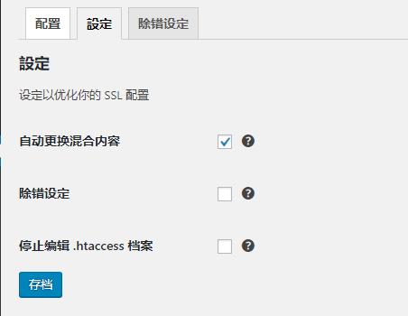 WordPress插件 - 全站SSL插件:Really Simple SSL