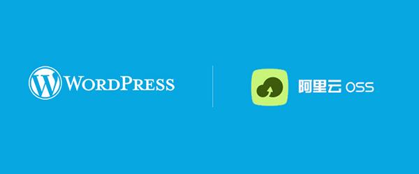 WordPress插件 - 云储存插件:阿里云OSS云存储插件OSS Upload