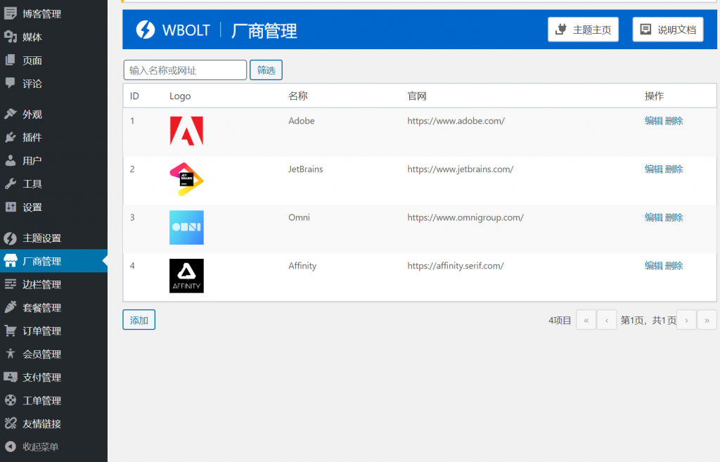 WordPress主题推荐之会员制软件下载站主题 Inpandora Pro