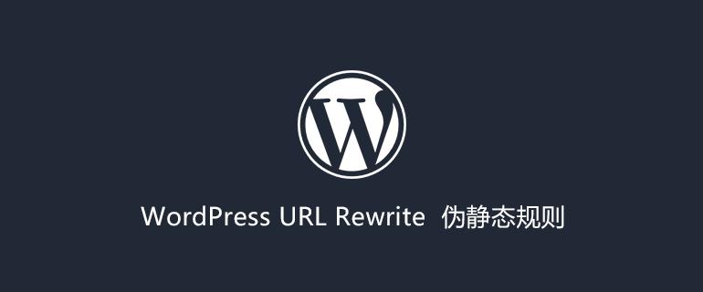 WordPress教程之 如何设置Apache和Nginx的伪静态规则设置以及二级目录伪静态规则