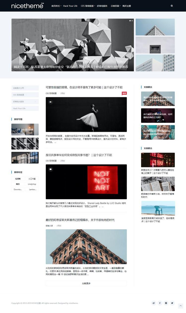 WordPress主题推荐之昼夜双版博客主题 ECHO