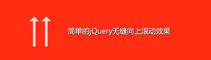 [代码样式]简单的jQuery无缝向上滚动效果