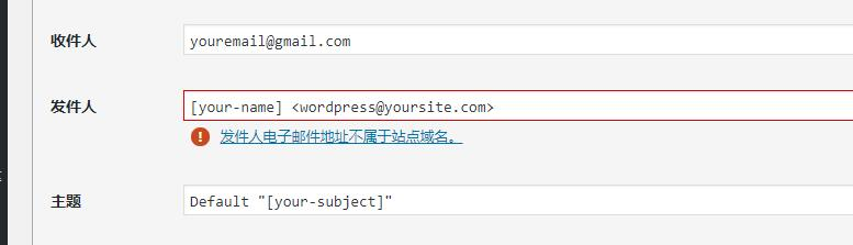 如何解决Contact Form 7提示的配置错误