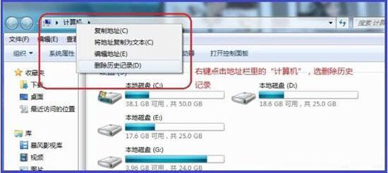 [系统知识]windows7系统电脑地址栏浏览记录删除教程