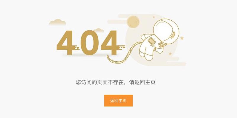 [代码样式]简单的404错误页面