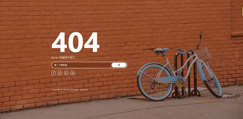[单页模板]自适应带搜索框的的404页面模板