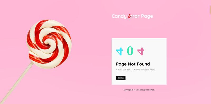 [单页模板]自适应粉色可爱棒棒糖倒立404页面模板