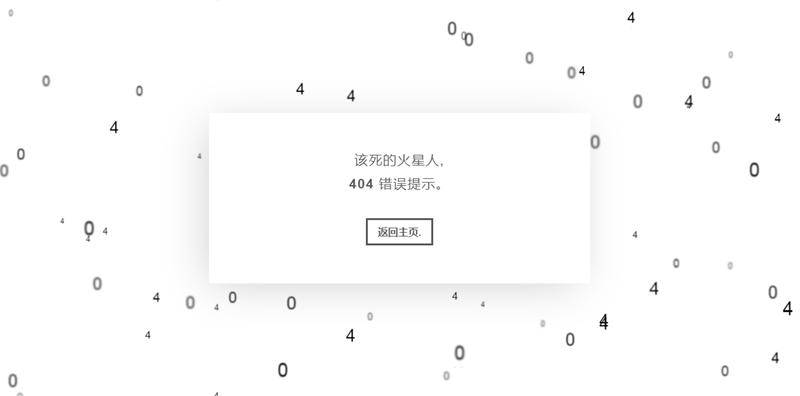 [单页模板]自适应数字墙星系404错误页面模板