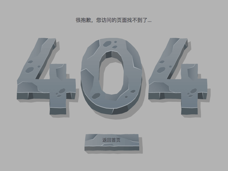 [代码样式]简单灰色404错误页面