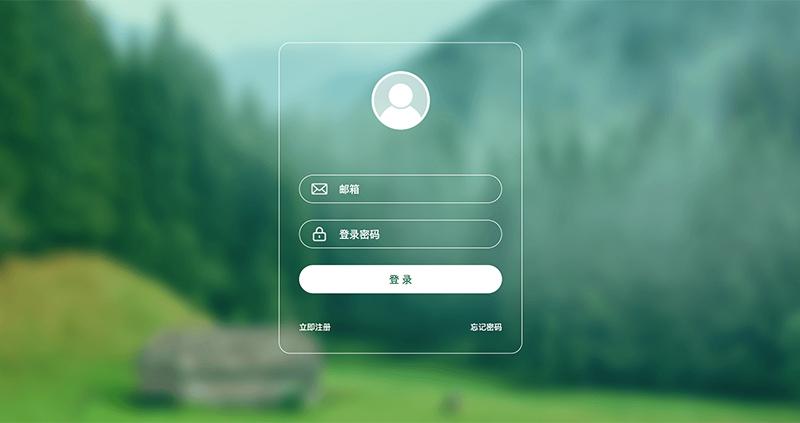 [代码样式]清爽简洁的登录页面