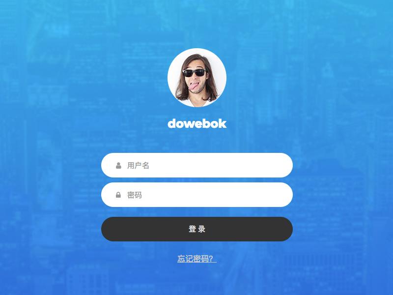 [代码样式]蓝色简洁大气登录页面