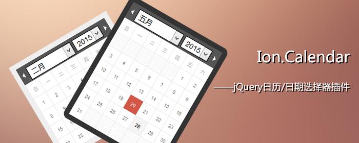 [代码样式]Ion.Calendar – jQuery日期/日历选择器插件