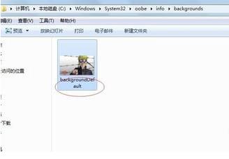 [系统知识]win7开机画面修改教程